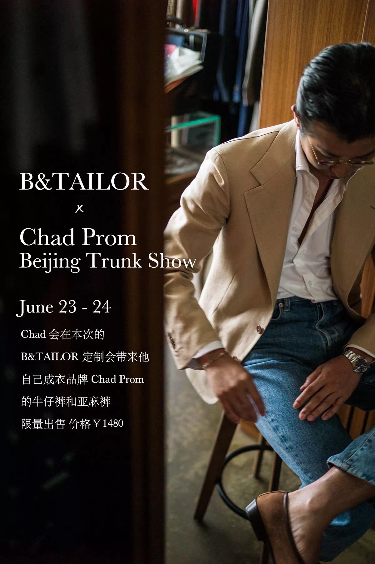 B&Tailor Back in Beijing; June 23-24